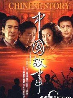中国故事 普通话