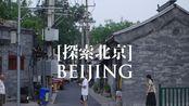 [探索北京]老北京·育树胡同、北新胡同到雍和宫(人文定焦VLOG)