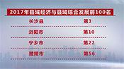 """湖南的""""四兄弟""""上榜全国百强县 榜单增加综合发展排名 看实力更看质量"""