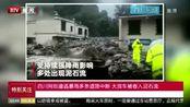 四川阿坝遭遇暴雨多条道路中断 大货车被卷入泥石流