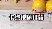 【珠珠_qiki】 卡点快递开箱! 我终于对这个BGM下手了! 这是一个小预告~ 下期视频就是正式的开箱分享啦!还有超多小物哒o(^▽^)o