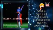 5.28明日之星_VV音乐VV朗诵艺术专区歌房专场