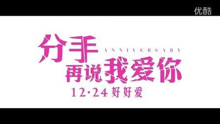 """《分手再说我爱你》12.24上映 曝""""难婚难解""""版预告(国语版)"""