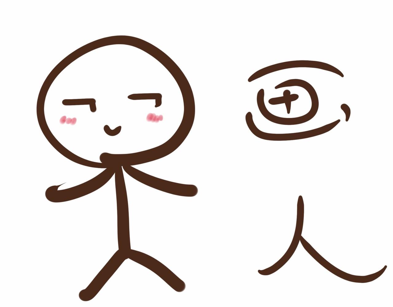 【十分绘画】第三十五期 豆豆老师亲授最不要脸的画人技巧