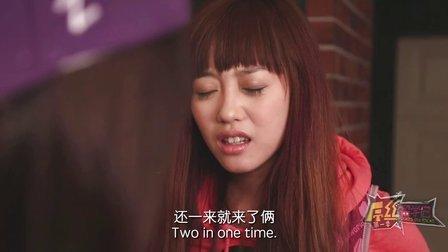 屌丝留学记 第一季 第五集 【Ji情上演】