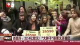 """西班牙:22.4亿欧元! """"大胖子""""彩票又开奖了"""