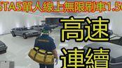 2020-01-22 GTA5单人线上无限刷车1.50 简单高速 无限连刷 online solo money glitch