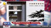 国家博物馆3月20日起闭馆  开放时间待定