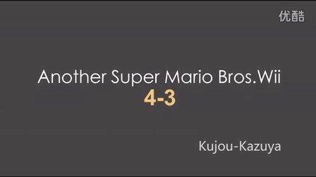 [Kujou解说]Another版超级马里奥兄弟wii 4-3星星金币收集流程解说——Another Super Mario Bros.Wii