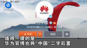 网友热议联想更名为联想中国:这波操作你打几分?