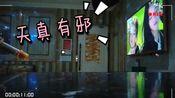 天真有邪-张靓颖版KTV翻唱(special song)