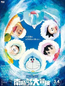 哆啦A梦(大雄的南极冰冰凉大冒险)