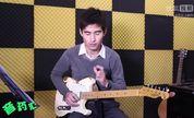 音药汇(吉他篇) 第74期 即兴演奏 solo