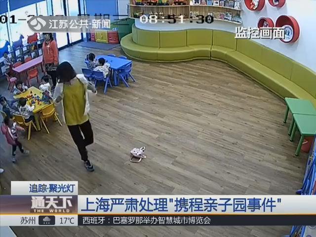 """上海严肃处理""""携程亲子园事件"""""""