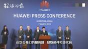 现场视频:华为宣布起诉美国政府,曝美国政府曾入侵华为服务器