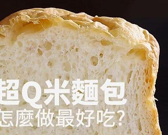 【1mintips】神奇米麵包,超Q超好吃