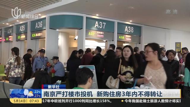 新华社:南京严打楼市投机 新购住房3年内不得转让
