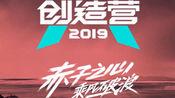 《创造101》第二季官宣:更名为《创造营2019》