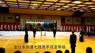 日本剑道高手七段的巅峰对决