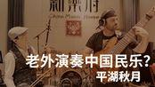 《平湖秋月》二胡加八弦贝斯版,经典广东音乐现代玩法。