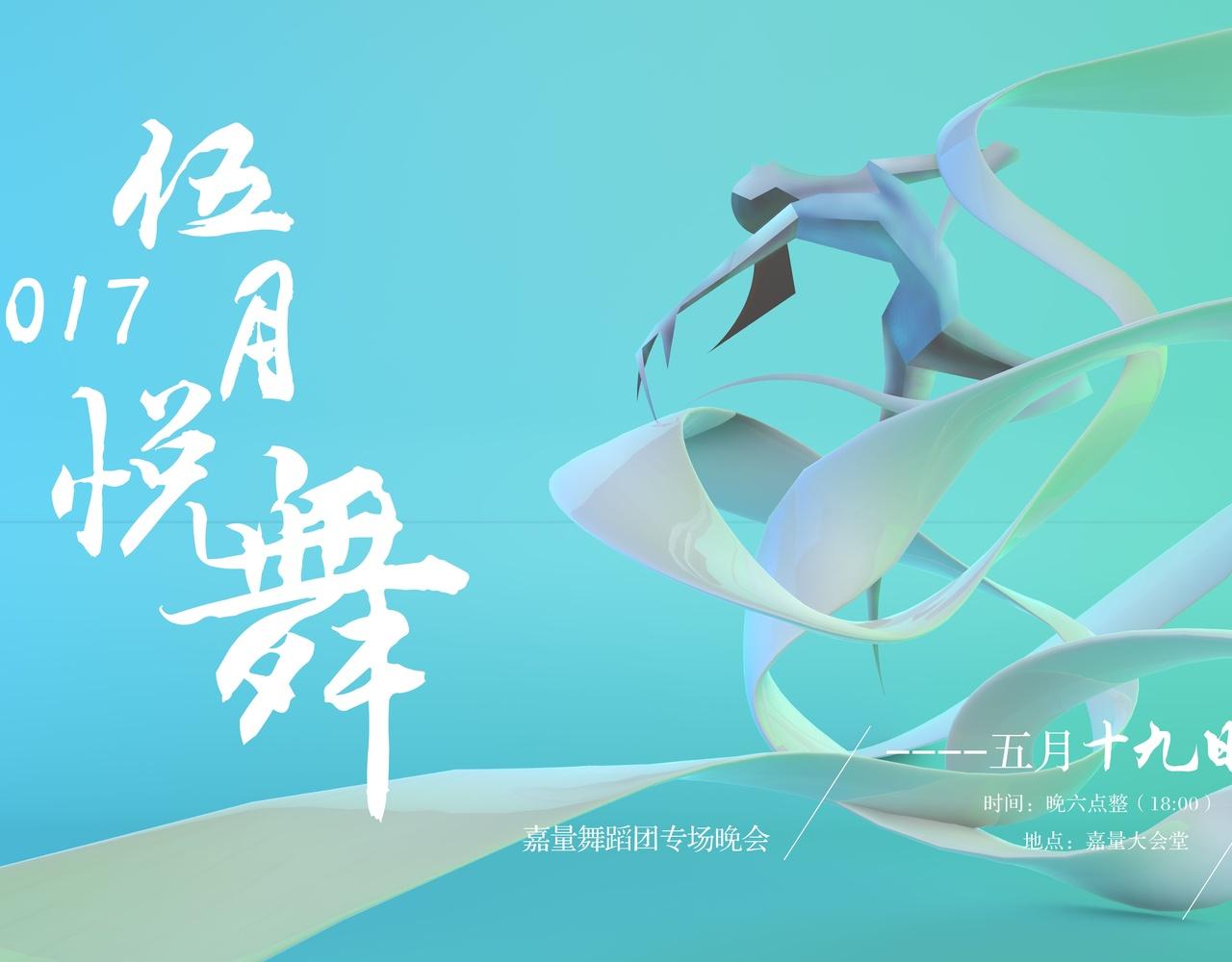 【嘉量舞团】中国计量大学嘉量舞蹈团2017 5.19 伍月·悦舞 宣传片