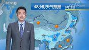 北方新一轮降雨来了!中央气象台:未来三天(9月13-15日)天气