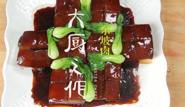 大厨之作:东坡肉
