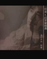 【李易峰】【群像】【乱炖一锅粥】如果我们不曾相遇(生日过去了,那就祝大家母亲节快乐吧)