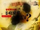 """中国首届华邦杯""""神农传人""""挑战赛报名宣传片"""
