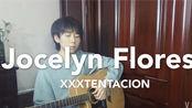 【XXXTENTACION】《Jocelyn Flores》不烫嘴rap吉他翻唱版内附和弦