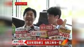 吴宗宪开新节目《综艺大热门》,提携后辈陈汉典欧汉声