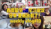 澳洲留學weekly vlog|珀斯留學熬夜通宵學習 准备聖誕節交換禮物 日常超市采购