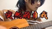 【突然的自我】-伍佰(cover.)吉他弹唱