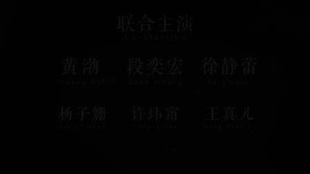 黄渤《记忆大师》预告
