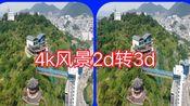 【2d转裸眼3d】4k风景左右格式vr 请用平行眼观看