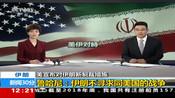 美宣布对伊朗新制裁措施:鲁哈尼-伊朗不寻求同美国的战争