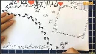 教你画一份教师节手抄报,感谢你的老师吧!