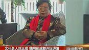 【书法百强榜-2014候选人-刘正成-419-赵梅阳艺术平台】名家讲坛