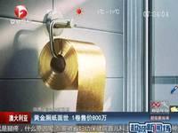 黄金厕纸面世 1卷售价800万