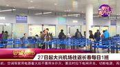 注意!10月27日起,民航迎来冬春换季,大兴机场每日1班往返长春