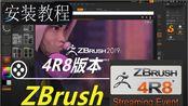 【超详细】ZBrush4r8 3维建模软件安装教程