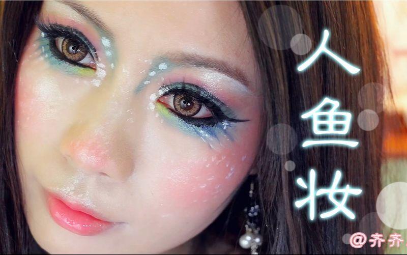童话色彩的人鱼妆~