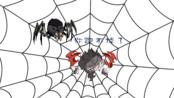 月圆之夜 黏人的蛛网有毒