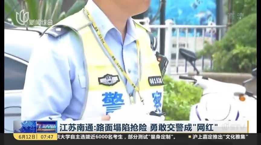 """江苏南通:路面塌陷抢险 勇敢交警成""""网红"""" 上海早晨..."""
