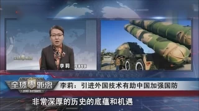 李莉:我们已经有了红旗9导弹 为何还要购买俄罗斯S400呢?