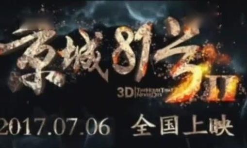 电影抢先看:《京城81号2》