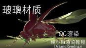 octane4.0渲染教程-09 玻璃材质 b站最全的免费oc渲染教程