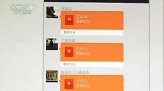 安徽滁州破获网络赌博案,涉案赌资超亿元