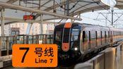 【上海轨道交通7号线】2019.9.29 罗南新村站列车进出站台