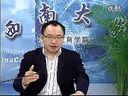 视频: 会谈技术03-自考辅导-西南大学-Daboshi.com